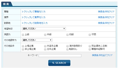 JACリクルートメント求人検索画面
