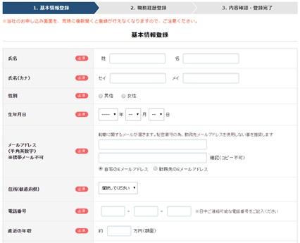 JACリクルートメント・WEB登録フォーム