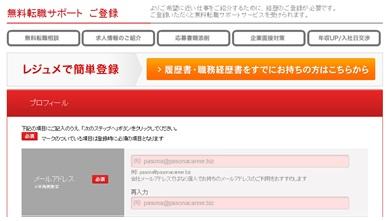 パソナキャリア・WEB登録・登録フォーム