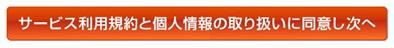 リクルートエージェントWEB登録