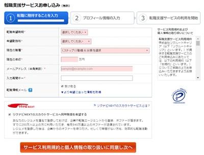 リクルートエージェント転職支援サービス・登録フォーム