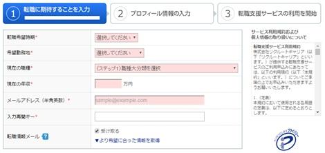 リクルートエージェントWEB登録・登録フォーム