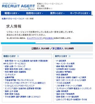 リクルートエージェント求人検索