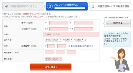 リクルートエージェントWEB登録・プロフィール登録