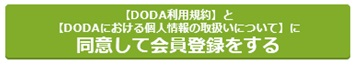 DODAエージェントサービスWEB登録・同意