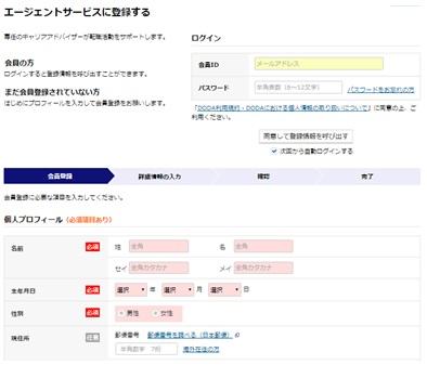 DODAエージェントサービスWEB登録・登録画面