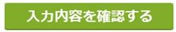 DODAエージェントサービスWEB登録・確認