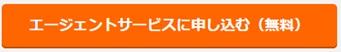 >DODAエージェントサービス・WEB登録