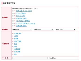 女の転職@type条件設定画面