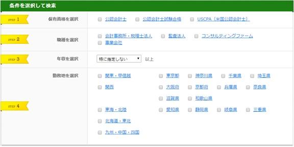 マイナビ会計士・求人検索・条件設定画面