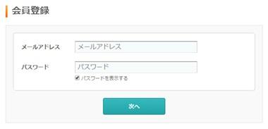 ジョブセンスリンク・会員登録・メールアドレスとパスワード