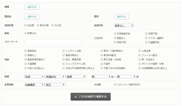 ジョブセンスリンク・求人検索・設定画面