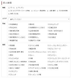 エフジョブ・求人検索・条件設定画面
