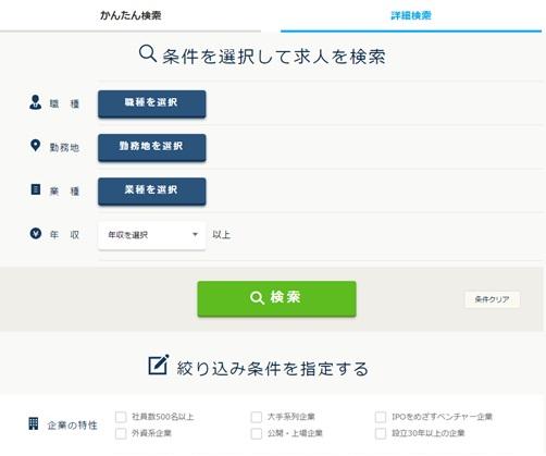 ウーマンウィル・求人検索・詳細検索・条件設定画面