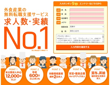 itk・転職支援サービスの流れ・WEB登録画面