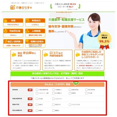 介護ぷらす・WEB登録フォーム