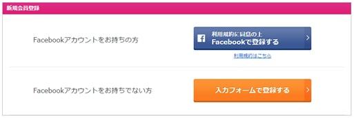 MS-Japan・WEB登録・会員登録・登録方法