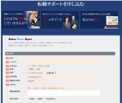 アイデムスマートエージェント・WEB登録フォーム