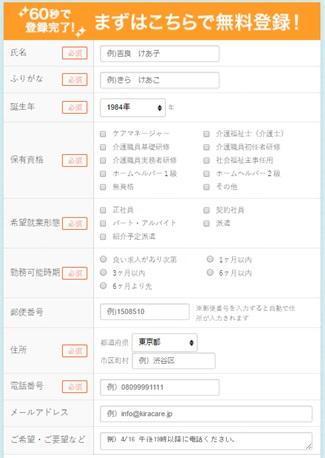 きらケア正社員紹介・WEB登録フォーム
