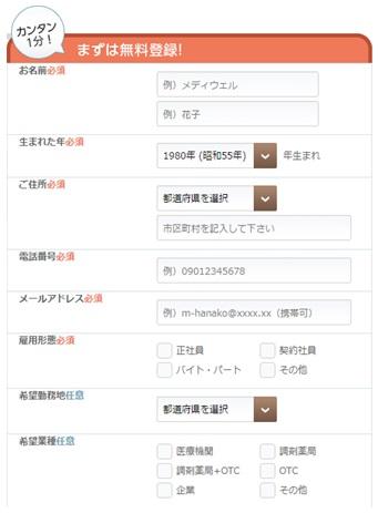 薬剤師転職ドットコム・WEB登録・登録フォーム