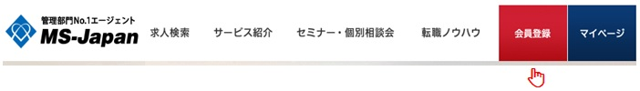 MS-Japan・WEB登録・会員登録