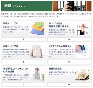 MS-Japan・転職ノウハウ・コンテンツ
