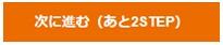 介護ぷらす・WEB登録フォーム・次に進む・あと2STEP