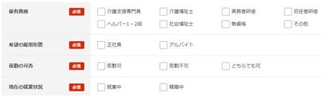 介護ぷらす・WEB登録フォーム1