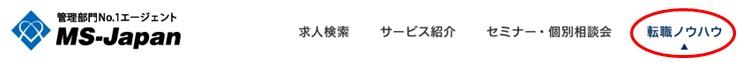 MS-Japan・転職ノウハウ