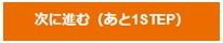 介護ぷらす・WEB登録フォーム・次に進む・あと1STEP