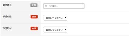 介護ぷらす・WEB登録フォーム2