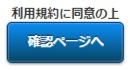 MS-Japan・WEB登録・会員登録・確認ページへ