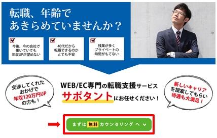WEBtant・WEB登録