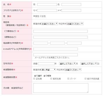 メディカルプラン・WEB登録フォーム