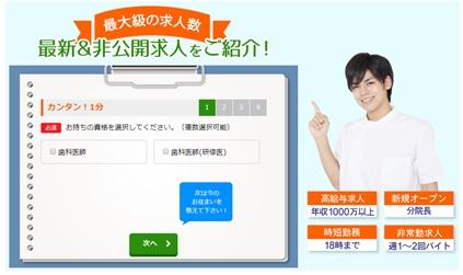 ファーストナビ歯科医師・WEB登録フォーム