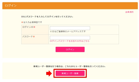 派遣Style・会員登録・新規ユーザー登録