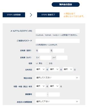 いい就職.com・WEB登録フォーム