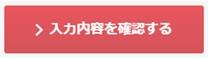 工場求人ジョブズ・WEB登録フォーム・入力内容を確認する