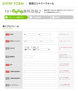 メディカルチョイス・オンライン登録フォーム