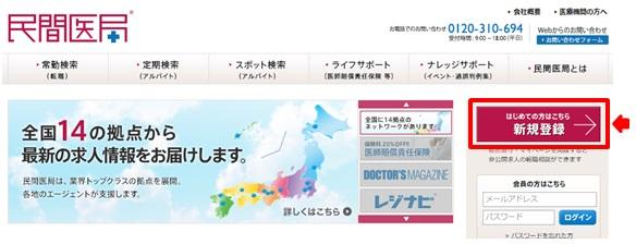 民間医局・WEB登録