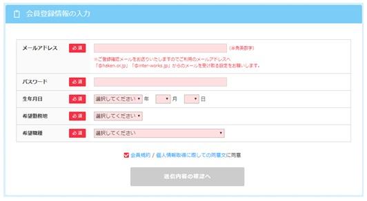 派遣Style・会員登録・登録フォーム