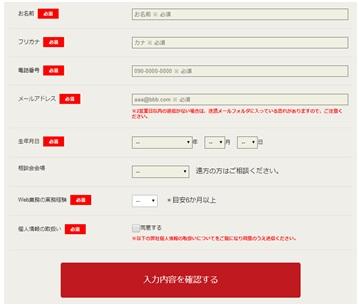 WEBtant・WEB登録フォーム