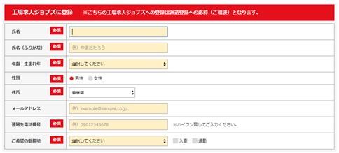 工場求人ジョブズ・WEB登録フォーム