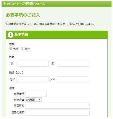 東京しごとセンターヤングコーナー・WEB登録フォーム