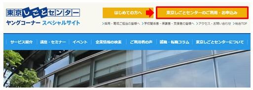 東京しごとセンターヤングコーナー・WEB登録