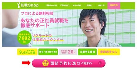 就職Shop・WEB登録