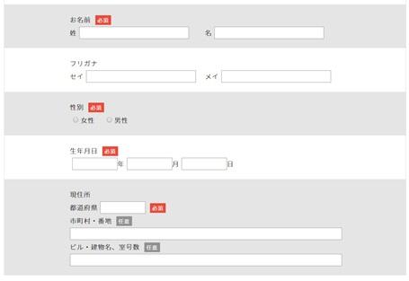 リツアンSTC・WEB登録フォーム