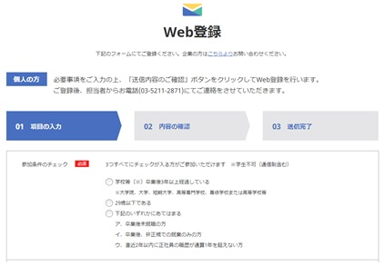 若者正社員チャレンジ事業・WEB登録フォーム