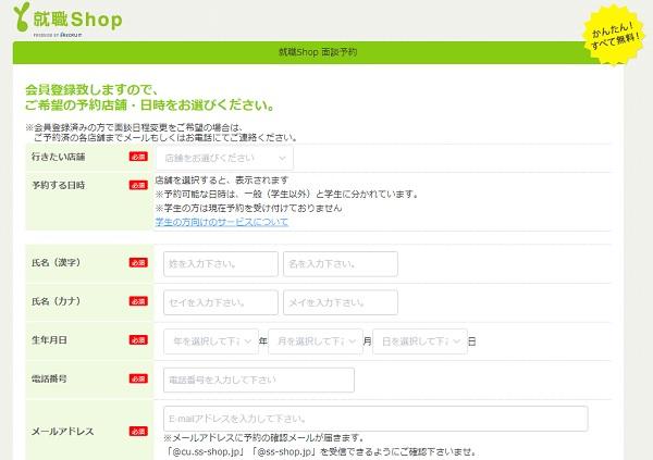 就職ShopのWEB登録フォーム