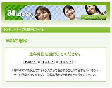 東京しごとセンターヤングコーナー・WEB登録・生年月日の選択